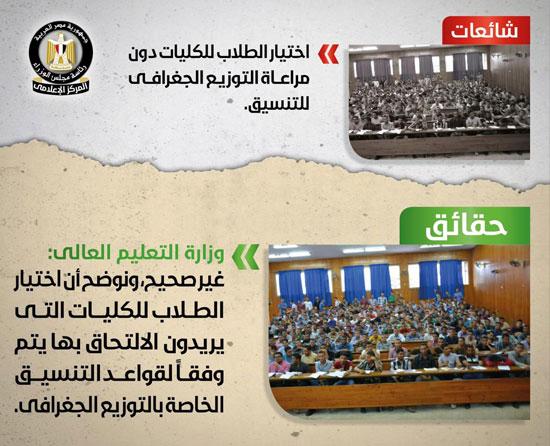 بيان مجلس الوزراء بشأن إقرار زيادات فى بدل السفر للموظفين وتقليص مخصصات الصحة والتعليم 7