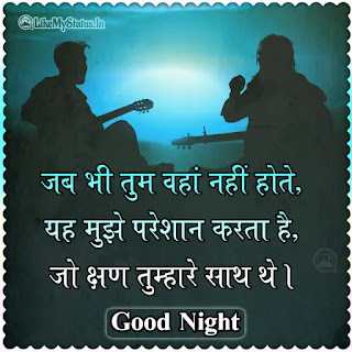 Good night love shayari hindi