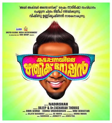 cinemavilla malayalam 2019 movie download