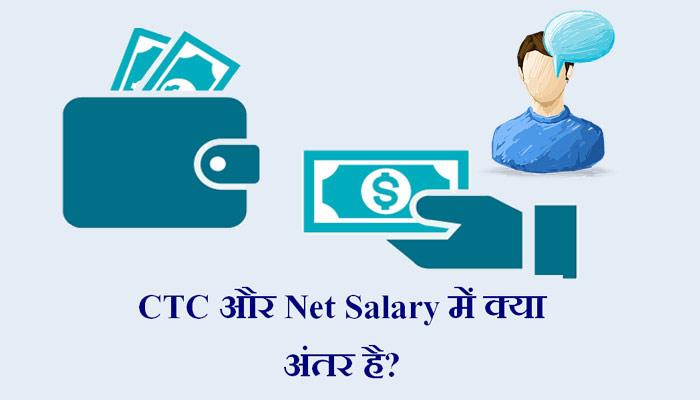 CTC full form in Hindi - सी.टी.सी क्या है?