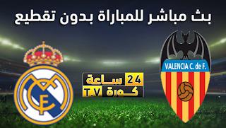 مشاهدة مباراة فالنسيا وريال مدريد بث مباشر بتاريخ 08-11-2020 الدوري الاسباني