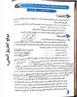 نماذج امتحانات اللغة العربية بالاجابات لكتاب الاضواء للصف الثالث الاعدادى الترم الثانى 2021