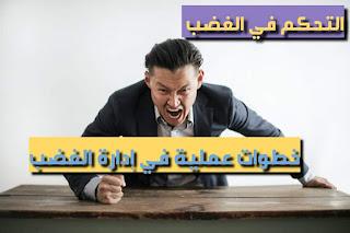 صورة لرجل غاضب يستشيط غضبا وينفعل بشدة ويضرب بيديه على الطاولة