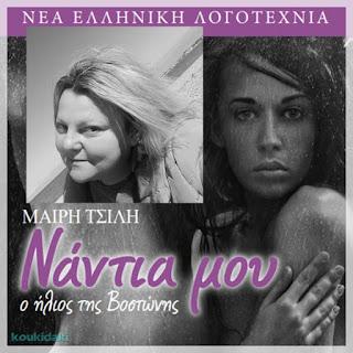 Από το εξώφυλλο του μυθιστορήματος της Μαίρης Τσίλη, Νάντια μου, και φωτογραφία της ίδιας