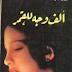 كتاب ألف وجه للقمر فاروق جويدة