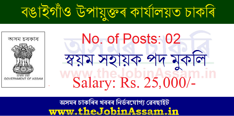 DC, Bongaigaon Recruitment 2020