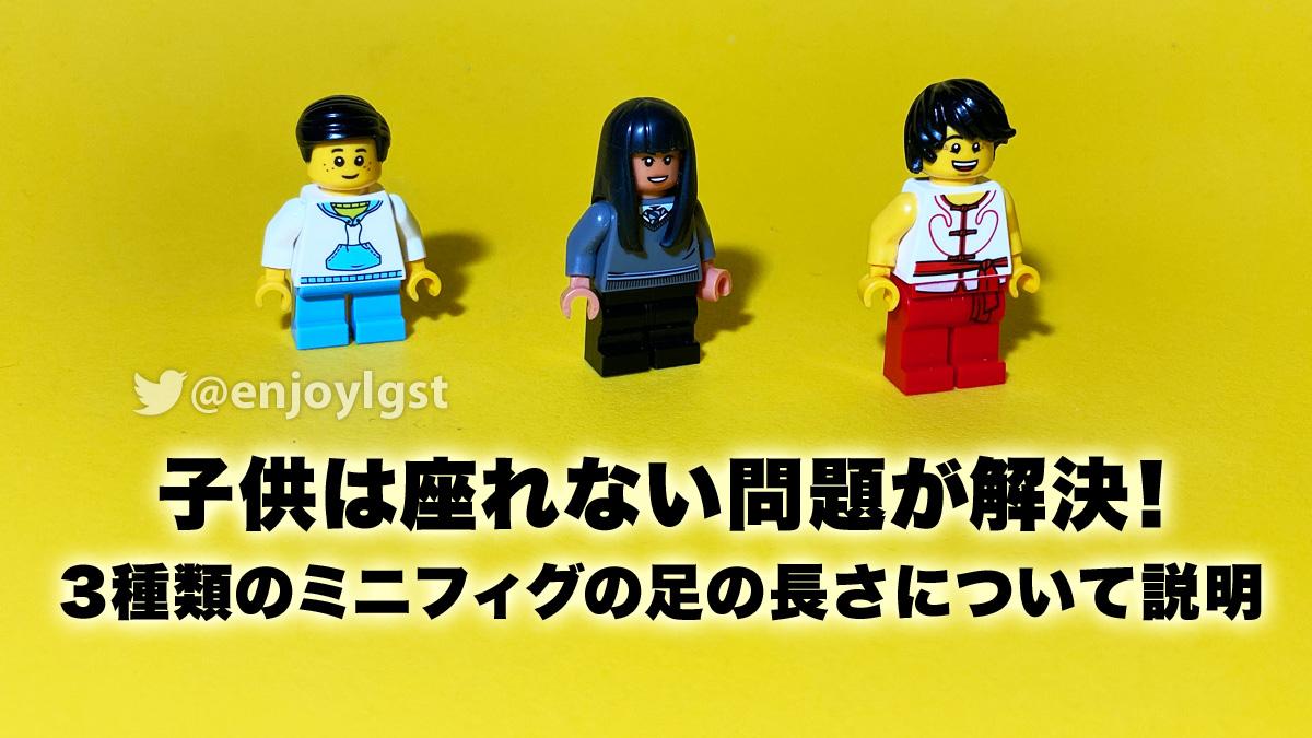 レゴ子供ミニフィグを座らせる方法!子供ミニフィグで躍動感のある写真を撮ろう!レゴレビュー