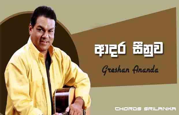 Adara Seenuwa chords, Greshan Ananda chords, Adara Seenuwa song chords and lyrics, Greshan Ananda song chords and lyrics,