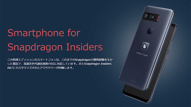 Snapdragonスマホが9月25日に日本でも発売。予約受付は21日開始済み