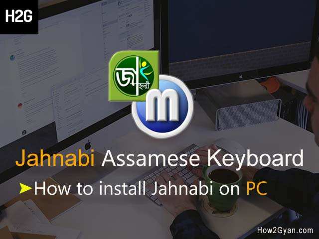 jahnabi-assamese-keyboard-free-download