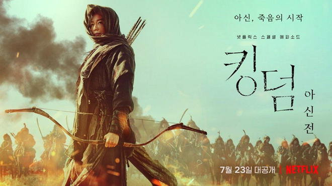 kingdom ashin of the north póster