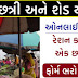 Home Scheme Umbrella / Shed Scheme for Fruit and Vegetable Vendors in Gujarat