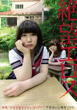 Despair Eros Ruins ''Mark Tanuma Tourist Hotel'' Sex Serina Yui Konomi Niikura [ZBES-020 Serina Yui and Niikura Konomi]