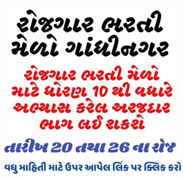 "Employment Office Gandhinagar ""Rozgaar Bharti Mela Swarojgar Shibir"" 2020"
