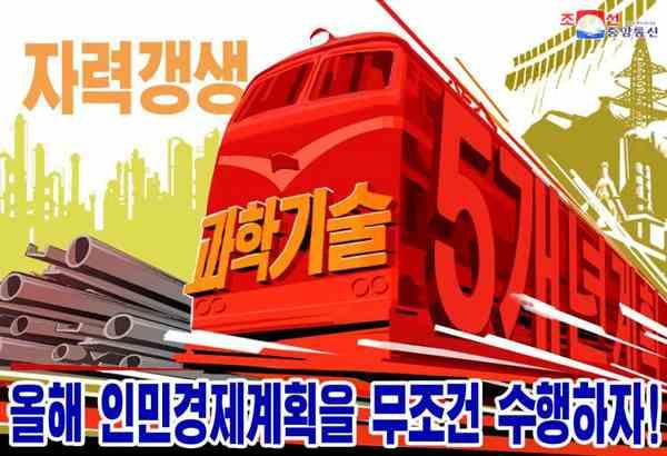 DPRK Poster Sci-tech