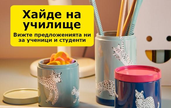 IKEA → Хайде на Училище - Нови Идеи, Вдъхновения 2022 и Оферти от 23.08 2021