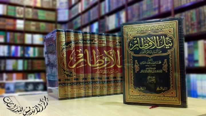 Sekilas Profil Nailul Authar, Kitab Penjelas Hadits-hadits Pilihan