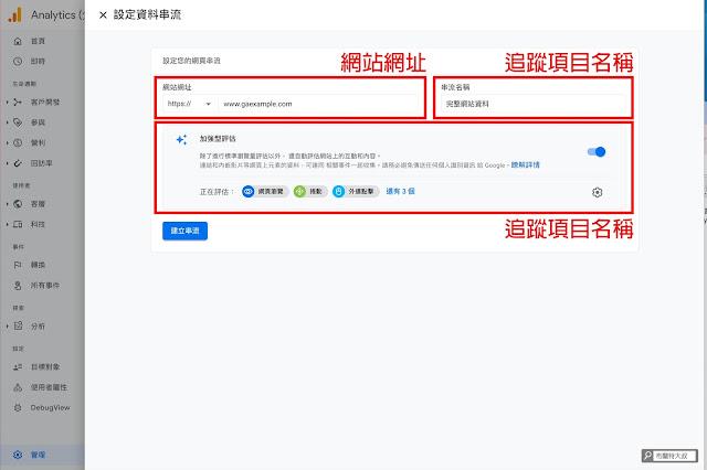【網站 SEO】如何設定新版 Google Analytics 4 property?(網站、部落格都適用) - 設定「資料串流」包括:網站網址、串流名稱、加強型評估