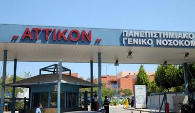 Κοροναϊος: Η ανακάλυψη των γιατρών στο Αττικό Νοσοκομείο που δημιουργεί νέα δεδομένα