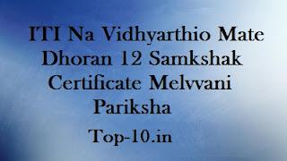 ITI Na Vidhyarthio Mate Dhoran 12 Samkshak Certificate Melvvani Pariksha