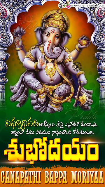 good morning telugu quotes, lord gajanana hd wallpapers, good morning bhakti quotes for whats app sharing