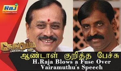 Koppiyam 11-01-2018 H.Raja Blows a Fuse Over Vairamuthu's Speech