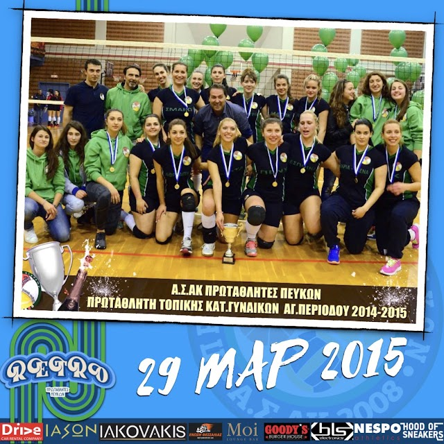 ΡΕΤΡΟ | Η αναμνηστική ομαδική φωτογραφία μετά την κατάτηση του πρωταθλήματος της περιόδου 2014-15