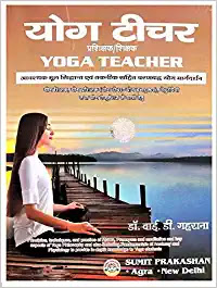 yoga teacher principles techniques practice of yoga philosophy by dr y d gharana,best yoga books in hindi, best ayurveda books in hindi,best meditation books in hindi