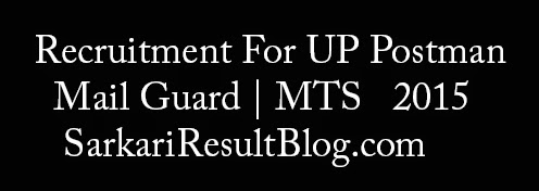 UP Postman | Mail Guard | MTS