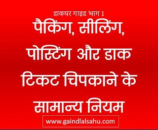 पैकिंग, सीलिंग, पोस्टिंग और डाक टिकट चिपकाने के सामान्य नियम (General Rules for Packing, Sealing, Posting and Pasting Stamps) Post Office Guide Part 1 in Hindi