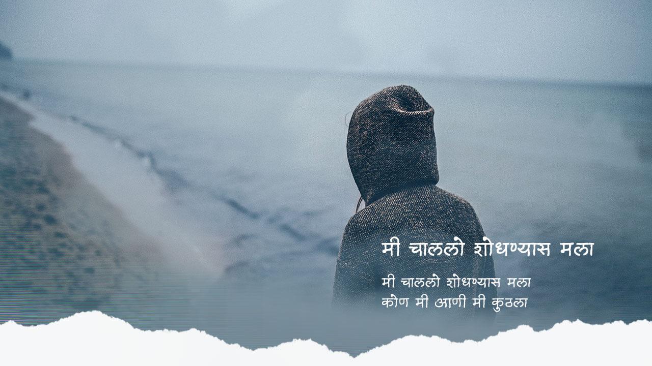 मी चाललो शोधण्यास मला - मराठी कविता | Mi Chalalo Shodhanyas Mala - Marathi Kavita
