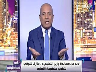 برنامج على مسئوليتى حلقة السبت 9-9-2017 مع أحمد موسى و النظام التعليمي الجديد في مصر - الحلقة الكاملة