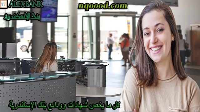 شهادات بنك الاسكندرية 2021، ودائع بنك الاسكندرية 2021، شهادات بنك الاسكندرية