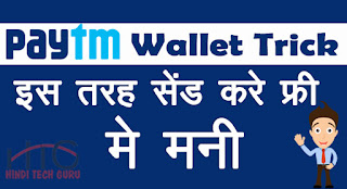 Paytm Money Transfer Trick Free में Money Transfer करे
