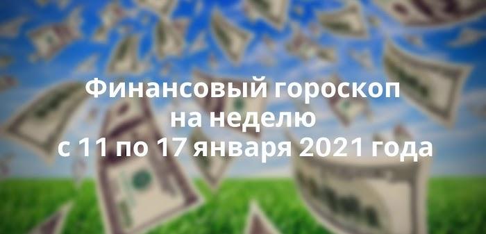 Финансовый гороскоп на неделю с 11 по 17 января 2021 года