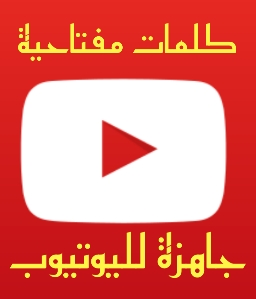 طريقة الحصول على الكلمات المفتاحية لليوتيوب لزيادة المشاهدات