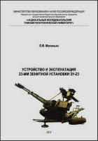 ЗУ-23