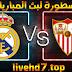 نتيجة مباراة ريال مدريد واشبيلية اليوم 09-05-2021 في الدوري الاسباني