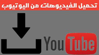 تطبيق لتحميل الفيديوهات من اليوتيوب والفيسبوك بجودة عالية