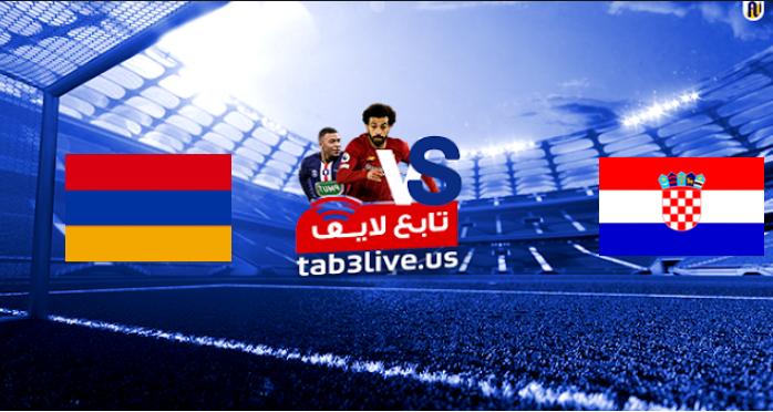 مشاهدة مباراة كرواتيا وأرمينيا بث مباشر اليوم 2021/06/01 مباراة ودية