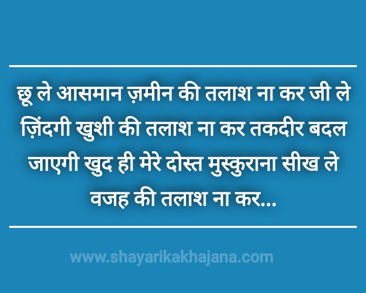 Image-by-khushi-ki-talash-na-kar-shayarikakhajana