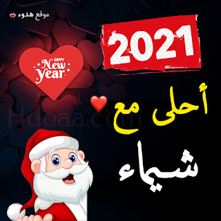 صور 2021 احلى مع شيماء