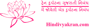 "Gujarati Essay on ""An accident I witnessed"", ""મેં જોયેલી એક દુર્ઘટના ગુજરાતી નિબંધ"", ""ટ્રેન દુર્ઘટના ગુજરાતી નિબંધ"" for Students"