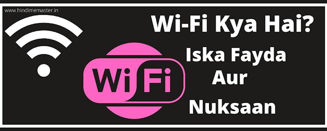 Wi-Fi Kya Hai?