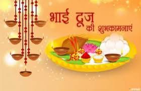 Bhai Dooj 2019 Puja Vidhi, Vrat Katha, Muhurat, Timings