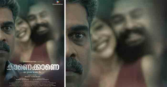 Kochi, News, Kerala, Cinema, Entertainment, Video, Tovino's new movie 'Kaanekkane' teaser released; Released on September 17th