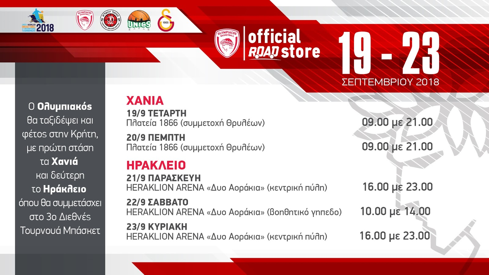 dc87aa798e Olympiacos BC Road Store  To ταξίδι ξεκινά! - Moschatotavros Sporty