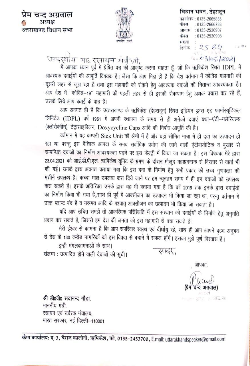 Premchand Aggarwal