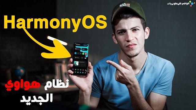 اختبارات لـ HarmonyOS 2.0 تخيب الآمال!