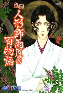 [Manga] 鬼談 人形師雨月の百物語 第01 03巻 [Kidan – Ningyoushi Ugetsu no Hyakumonogatari Vol 01 03], manga, download, free